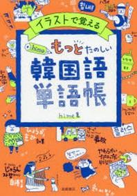 イラストで覺えるHIME式もっとたのしい韓國語單語帳