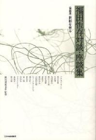 福田恒存對談.座談集 第4卷