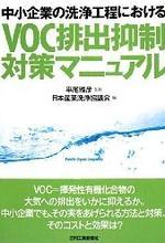 中小企業の洗淨工程におけるVOC排出抑制對策マニュアル