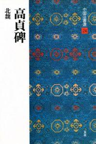 高貞碑 中國法書選24