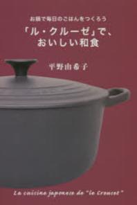 「ル.クル-ゼ」で,おいしい和食 お鍋で每日のごはんをつくろう