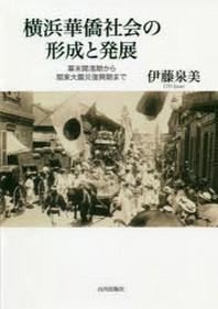 橫浜華僑社會の形成と發展 幕末開港期から關東大震災復興期まで