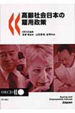 高齡社會日本の雇用政策