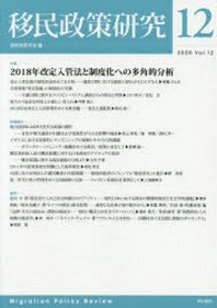 移民政策硏究 VOL.12(2020)
