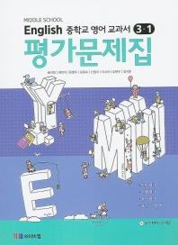Middle School English 중학교 영어 3-1 교과서 평가문제집(송미정)(2020)
