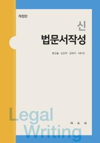 신 법문서작성