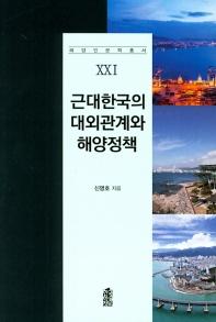 근대한국의 대외관계와 해양정책