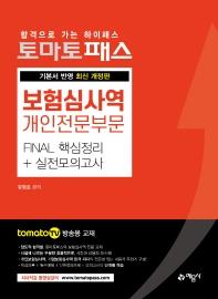 토마토패스 보험심사역 개인전문부문 Final 핵심정리+실전모의고사