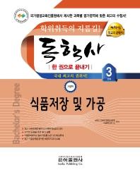 식품저장 및 가공 한 권으로 끝내기(독학사 가정학 3단계)(2021)