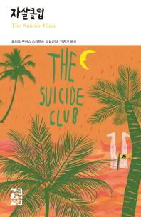 자살 클럽