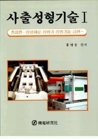 사출성형기술 1:성형재료.성형기.성형기술.금형
