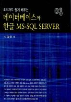 데이터베이스와 한글 MS SQL SERVER
