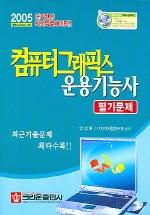 컴퓨터그래픽스 운용기능사 (필기문제) (2005)