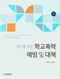 유아를 위한 학교폭력 예방 및 대책