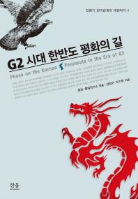 G2 시대 한반도 평화의 길
