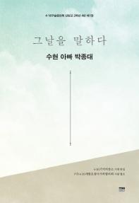 그날을 말하다 수현 아빠 박종대