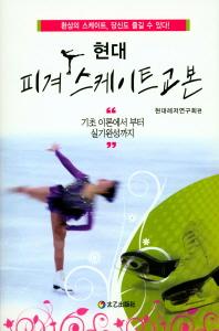 현대 피겨스케이트 교본