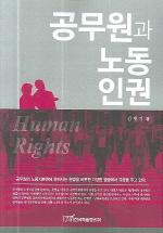 공무원과 노동인권