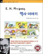 E H 카가 들려주는 역사 이야기