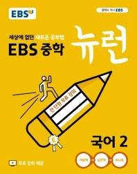 EBS 뉴런 중학 국어2(2021)