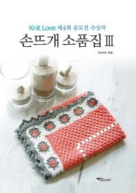 손뜨개 소품집. 3