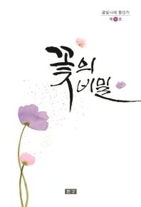 꽃의 비밀