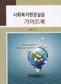 사회복지현장실습 가이드북