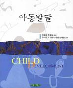아동 발달