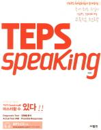 TEPS SPEAKING