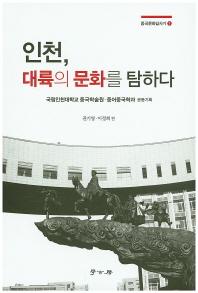 인천, 대륙의 문화를 탐하다