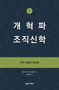 개혁파 조직신학. 1
