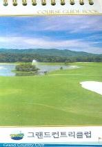 골프코스가이드북 (그랜드 컨트리클럽)