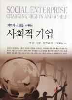 지역과 세상을 바꾸는 사회적 기업: 개념 사례 정책과제
