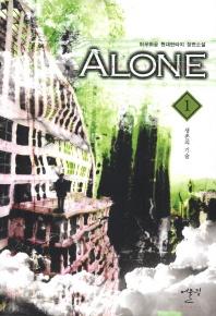 Alone. 1: 생존의 기술