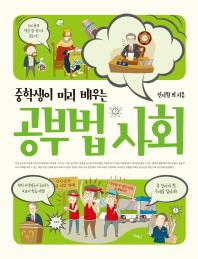 공부법 사회
