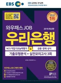 우리은행 기출유형분석 + 실전모의고사 3회(2019)