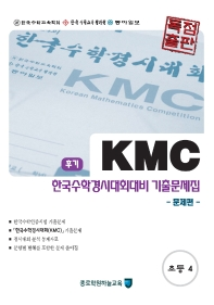 KMC 한국수학경시대회대비 기출문제집 후기 초등 4학년