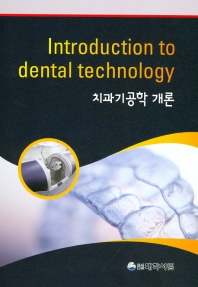 치과기공학 개론(Introduction to dental technology)