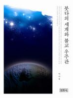 붓다의 세계와 불교 우주관