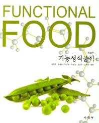 기능성식품학