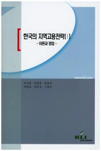 한국의 지역고용전략. 1