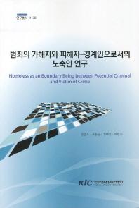 범죄의 가해자와 피해자-경계인으로서의 노숙인 연구