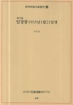 한국민중구술열전 14