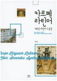 카르페 라틴어. 2: 라틴어 구문론
