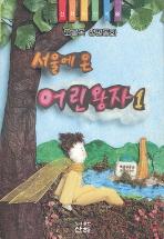 서울에 온 어린 왕자 1(산하 어린이 66)