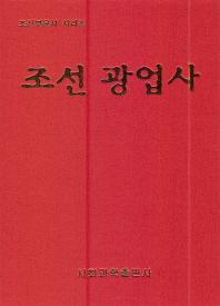 조선 광업사