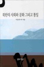 북한의 사회와 문화 그리고 통일