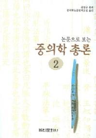 논문으로 보는 중의학총론 2