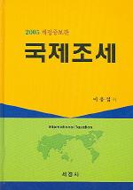 국제조세(2005)
