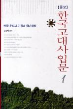 한국고대사입문. 1